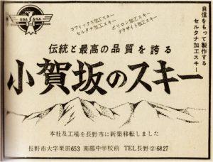 スキー年鑑No.27に掲載された広告